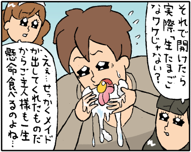 メイド喫茶3