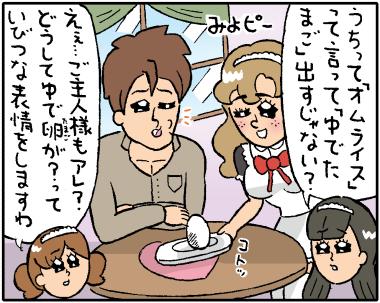 メイド喫茶2
