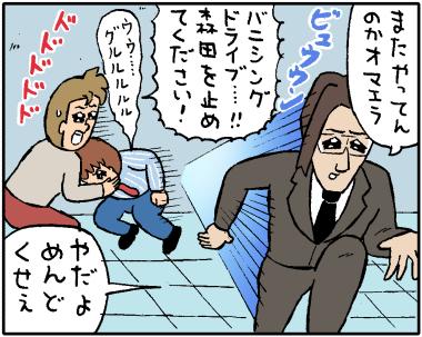 先輩3−3
