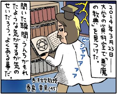 悪魔の教典1