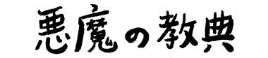 悪魔の教典title