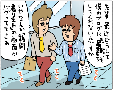 先輩4−1