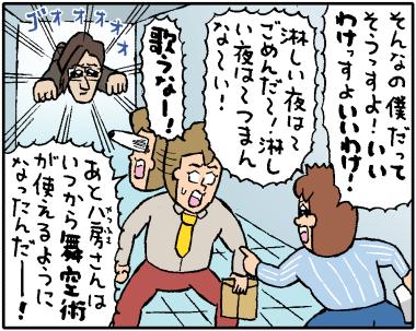 先輩4−3