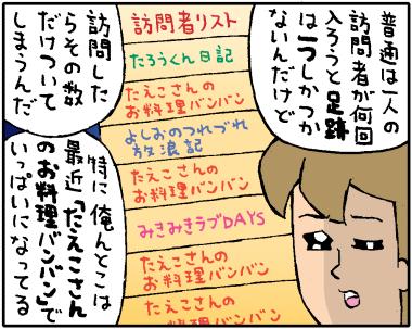 先輩4−2