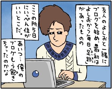 俺のブログ1