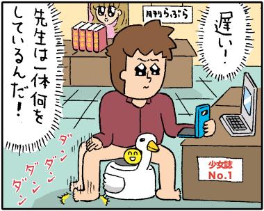 編集さんー2−1