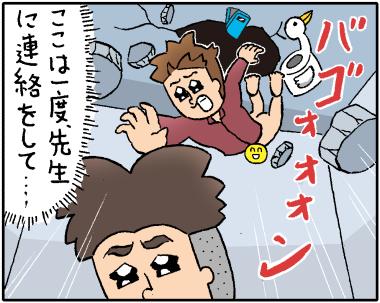 編集さんー2−3