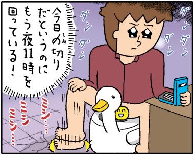 編集さんー2−2