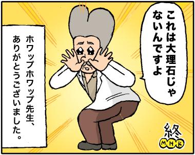 大理石ー4