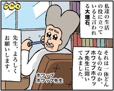 大理石ー1