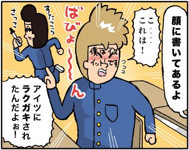 犬井くんー2