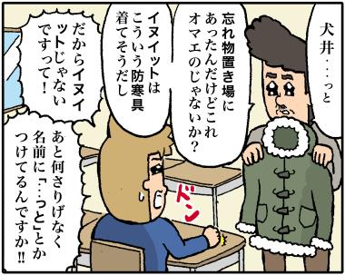 犬井くんー3