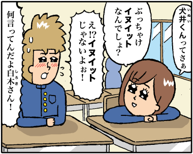 犬井くんー1