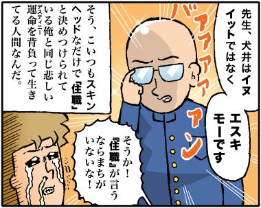 犬井くんー4