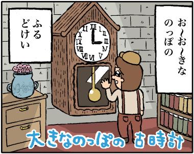古時計ー1