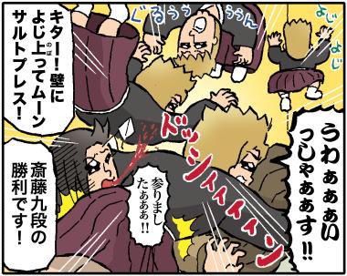 名人戦ー4