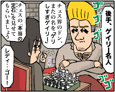 名人戦2−3