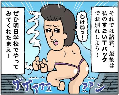 一発ギャグー4★