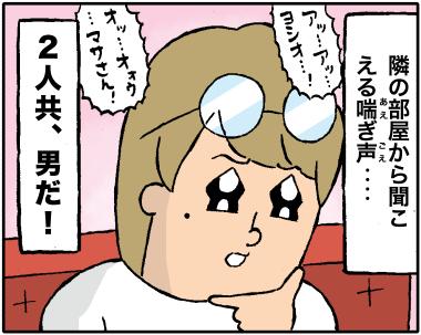 日本一4★
