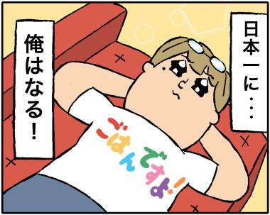 日本一1★