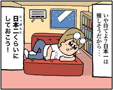 日本一2★