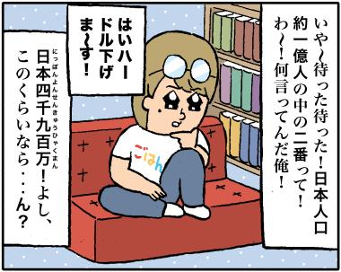 日本一3★