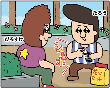 花火セット1