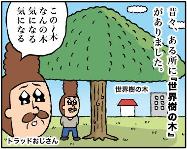 世界樹ー1
