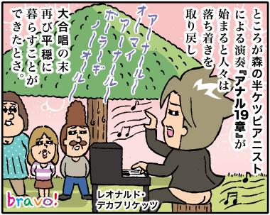 世界樹ー4