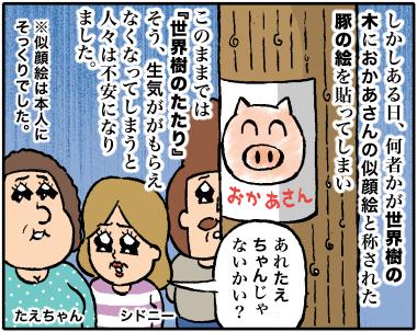 世界樹ー3