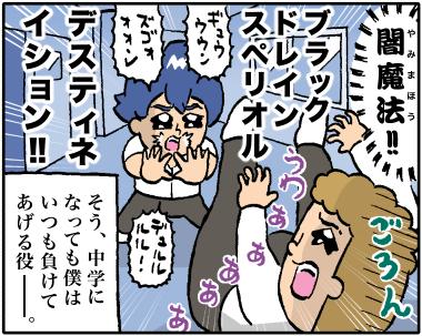 魔界の王ー4