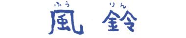風鈴title