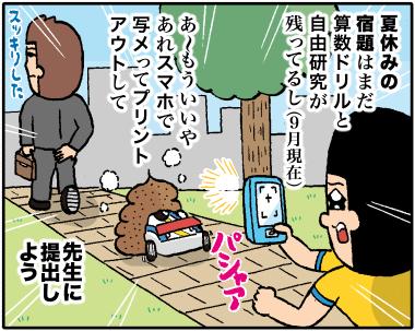 爆走マシンー4