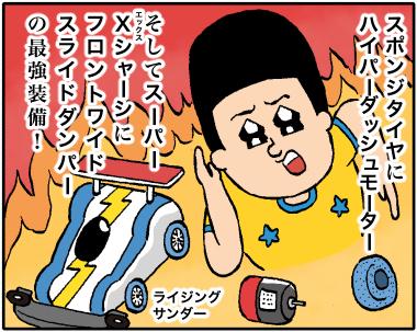 爆走マシンー2