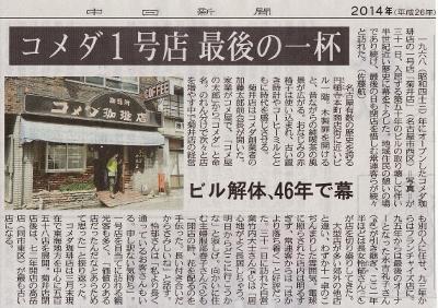 中日新聞2014年4月1日朝刊