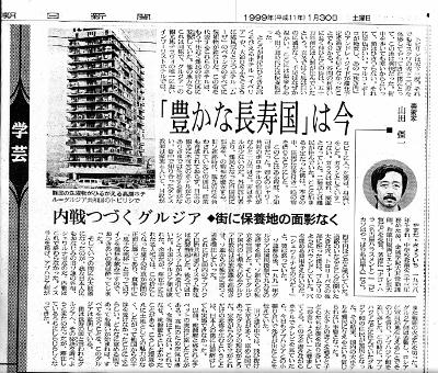 朝日新聞の僕の記事