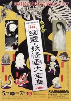 幽霊・妖怪画大全集展パンフ表