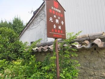 元興寺の看板と土塀