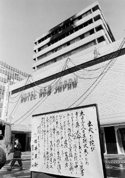 ホテルニュージャパン火災後