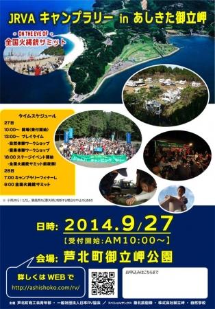 2014ashikita.jpg