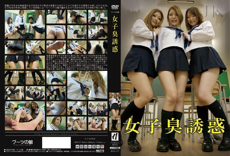 女子臭誘惑の画像