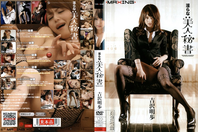 淫らな美人秘書 吉沢明歩の購入ページへ