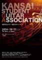 関西ギター連盟OBコンサート