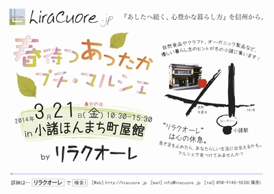 0321marche (1)