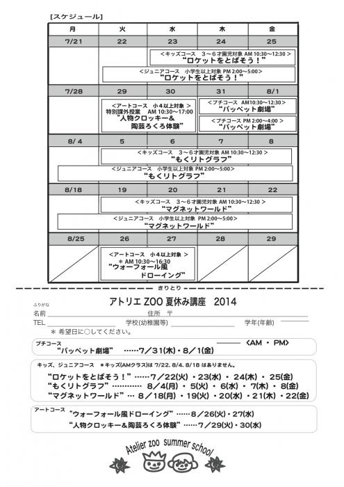 夏休み講座一般2014-2