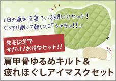 kenkoukotsu_set[1]