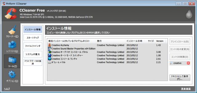 PAX-MASTER-PCI-XFI-Driver-Suite-2013-V1_00-Uninstall-01.png