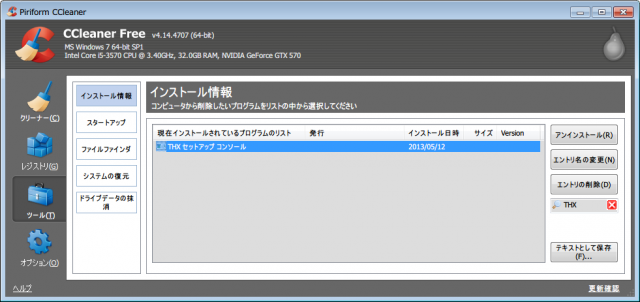 PAX-MASTER-PCI-XFI-Driver-Suite-2013-V1_00-Uninstall-35.png