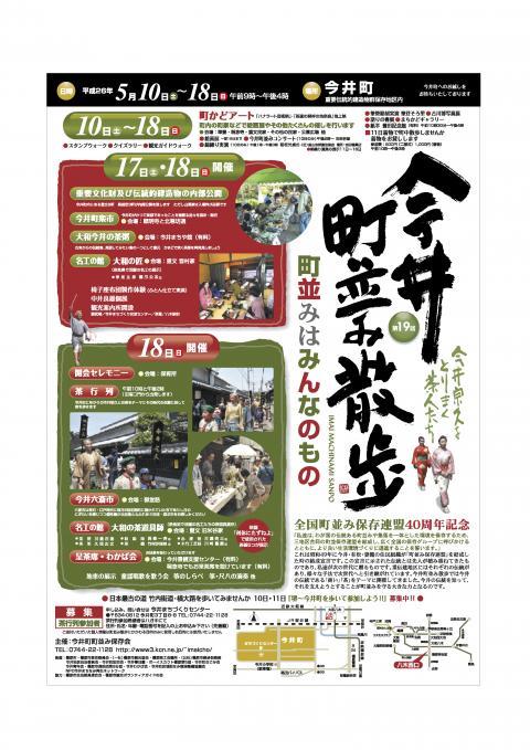 今井町並み散歩(六斉市)・ポスター