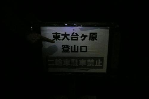 東大台登山口